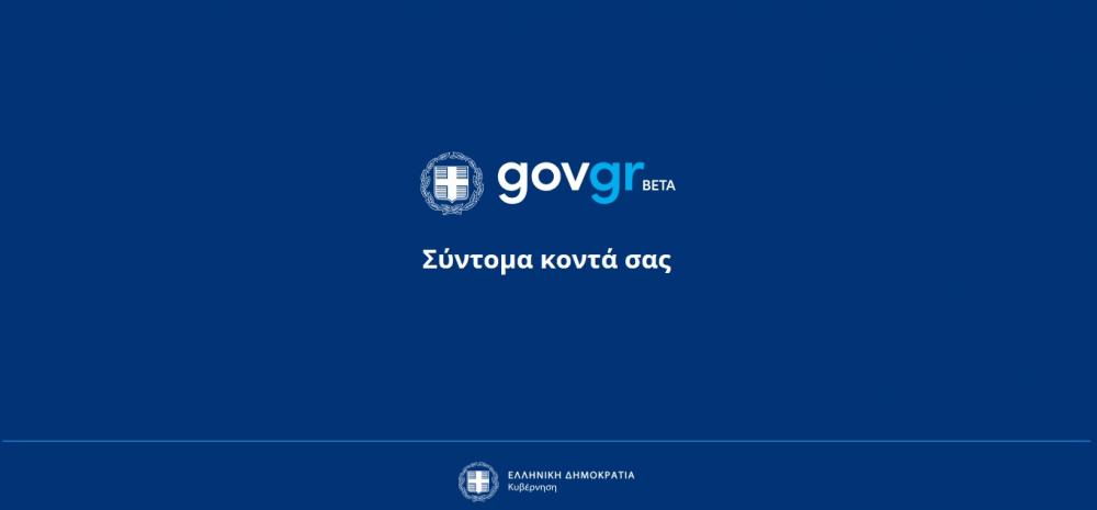 Δύο μήνες νωρίτερα η ψηφιακή πύλη εξυπηρέτησης των πολιτών