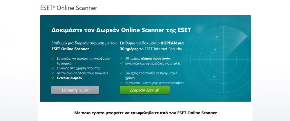 Δωρεάν εργαλείο καθαρισμού υπολογιστών από την ESET