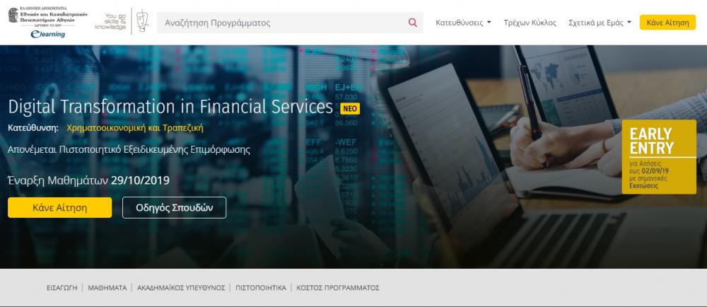 Πρωτότυπο πρόγραμμα εξ αποστάσεως εκπαίδευσης στον τομέα του Ψηφιακού Μετασχηματισμού στις τραπεζικές υπηρεσίες