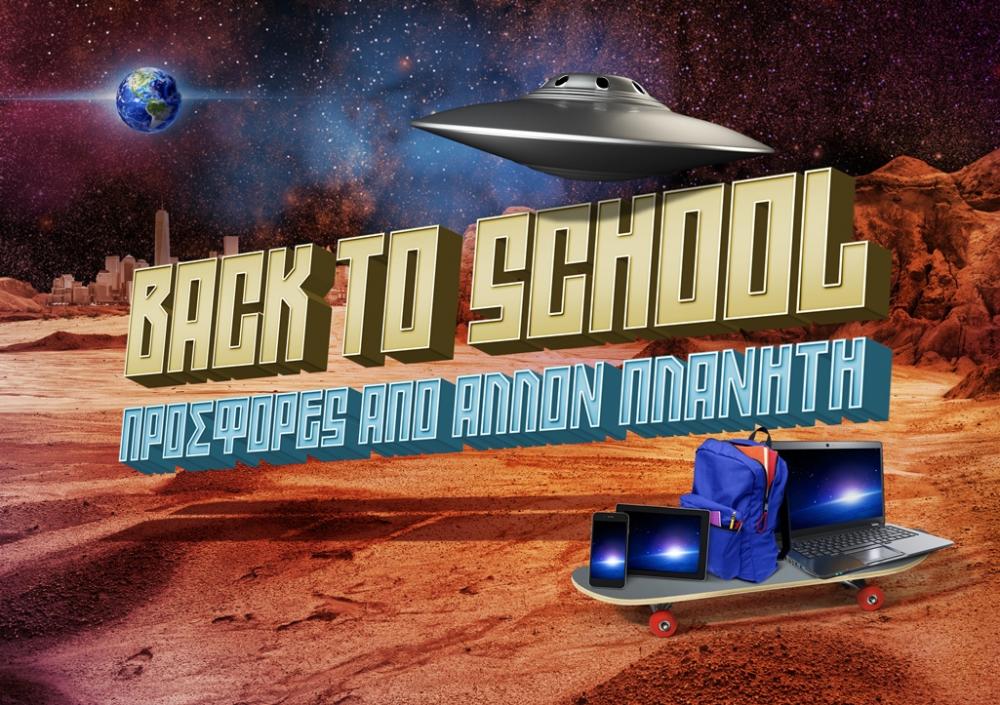 Back to school προτάσεις από τα καταστήματα Cosmote και Γερμανός