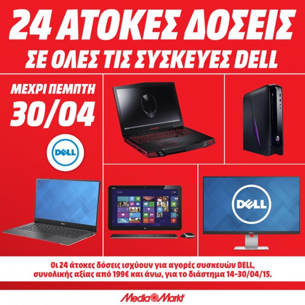 Συσκευές Dell χωρίς τόκους από τη Media Markt