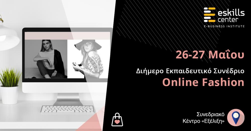 Εκπαιδευτικό Συνέδριο «Online Fashion» στην Αθήνα με 20 Κορυφαίους Εισηγητές
