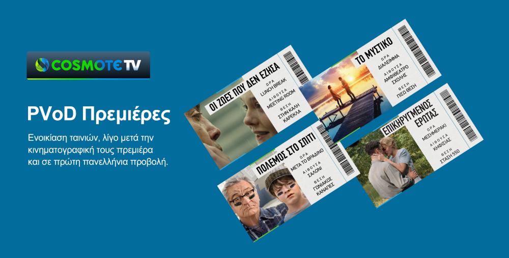 Cosmote TV: ενοικίαση ταινιών λίγο μετά την κινηματογραφική πρεμιέρα
