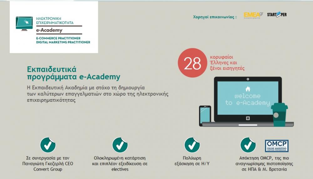 e-Academy: εκπαιδευτική ακαδημία εξειδίκευσης  στο Digital Marketing και το e-Commerce
