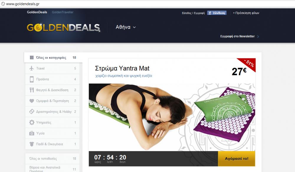 Ανανεωμένο GoldenDeals.gr