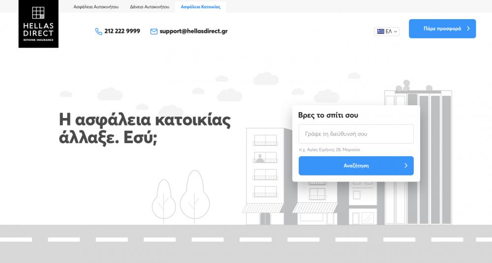 Online ασφάλιση κατοικιών από την Hellas Direct