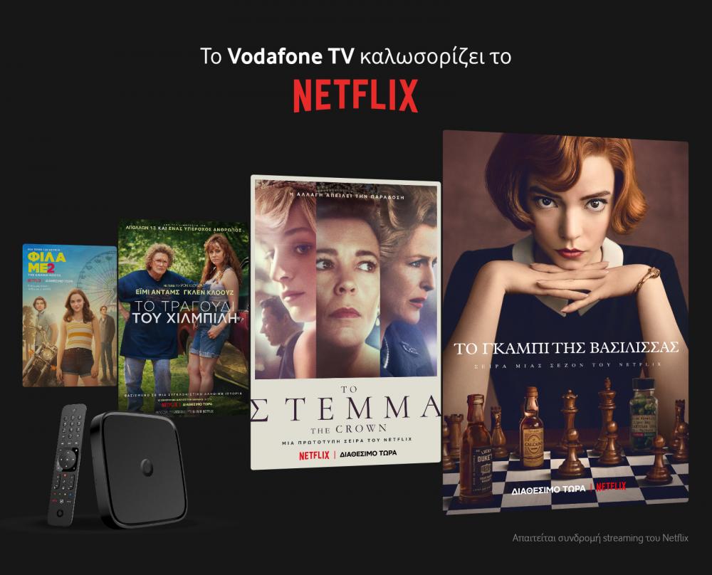 Netflix μέσω Vodafone TV