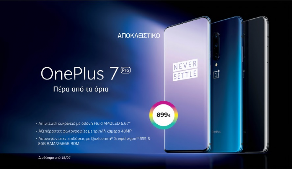 Wind: ξεκινάει η διάθεση του ΟnePlus 7 Pro από τα καταστήματά της