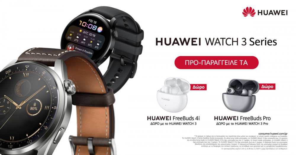 Huawei Watch 3 Series: ξεκίνησαν οι προπαραγγελίες με δώρο τα ακουστικά FreeBuds 4i και FreeBuds Pro!