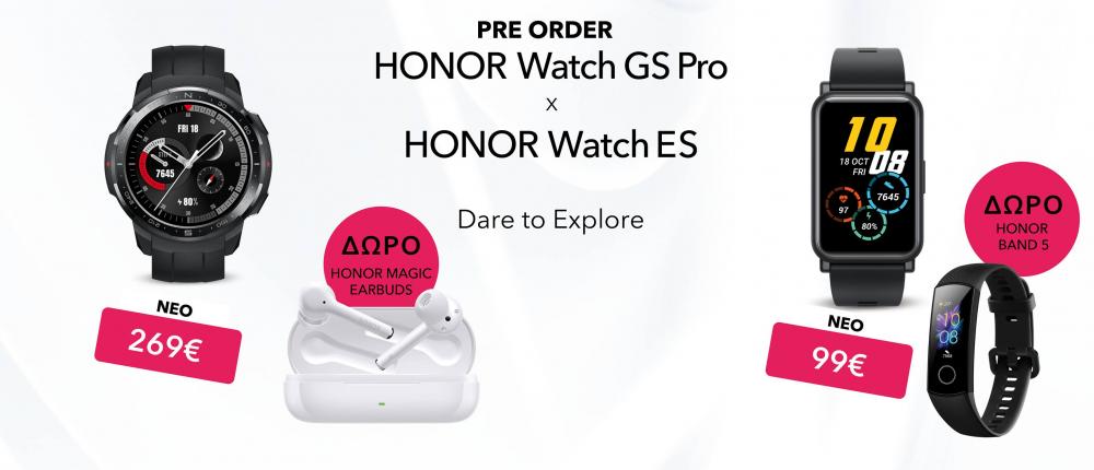 Με δυνατά δώρα ξεκίνησαν οι προπαραγγελίες για τα Honor Watch GS Pro και Watch ES