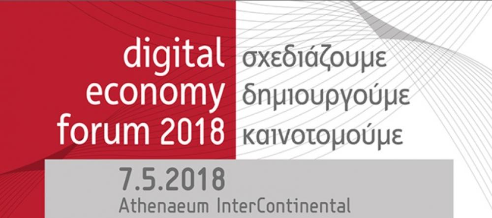 Καταλυτικός ο ρόλος της ψηφιακής τεχνολογίας στην ανάκαμψη της ελληνικής οικονομίας