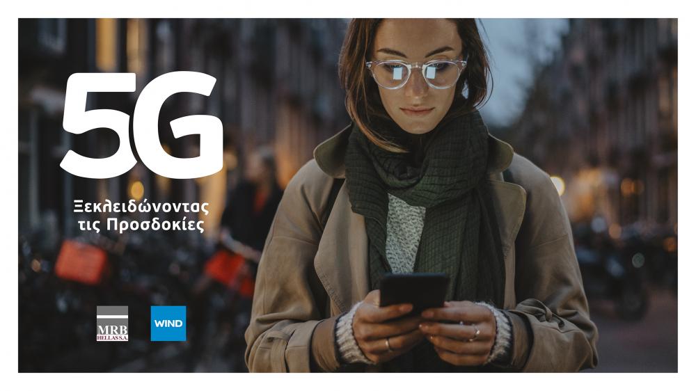 MRB: θετική αποδοχή του 5G από τους Έλληνες