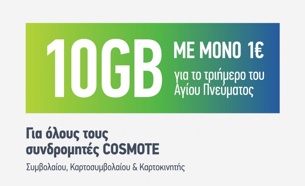 Cosmote: 10GB με 1 ευρώ για όλους για το τριήμερο του Αγίου Πνεύματος