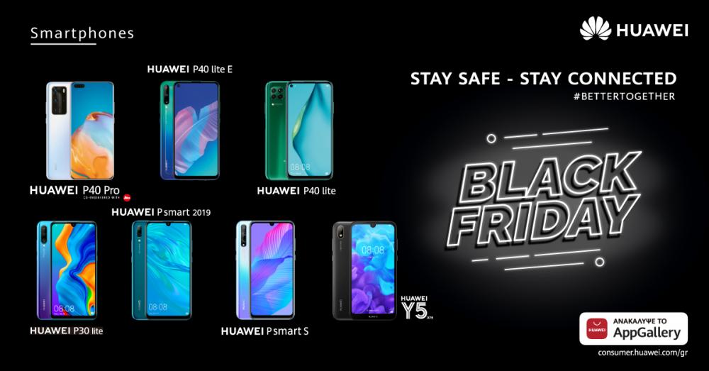 To Black Friday πακέτο προσφορών της Huawei έχει super deals σε smartphones