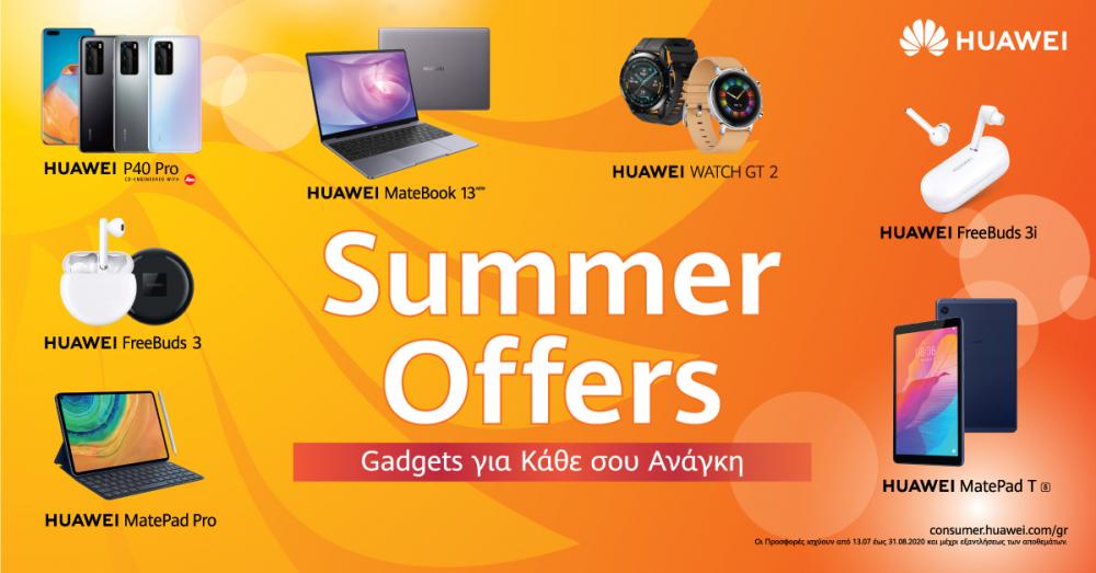 Καλοκαιρινές προσφορές από τη Huawei