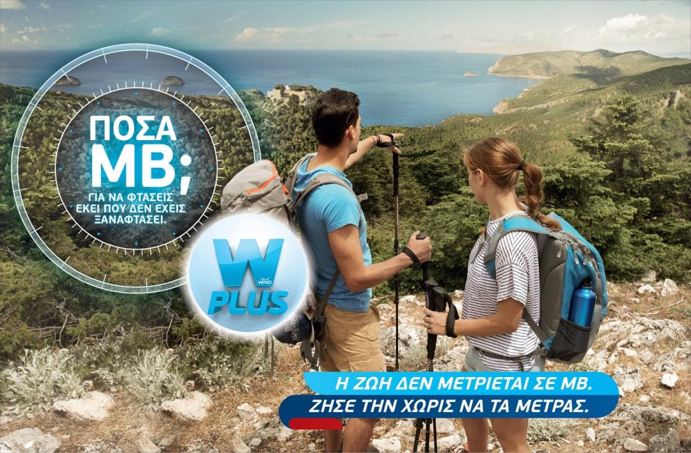 Wind: Βουτιά και megabyte το τριήμερο του Αγίου Πνεύματος