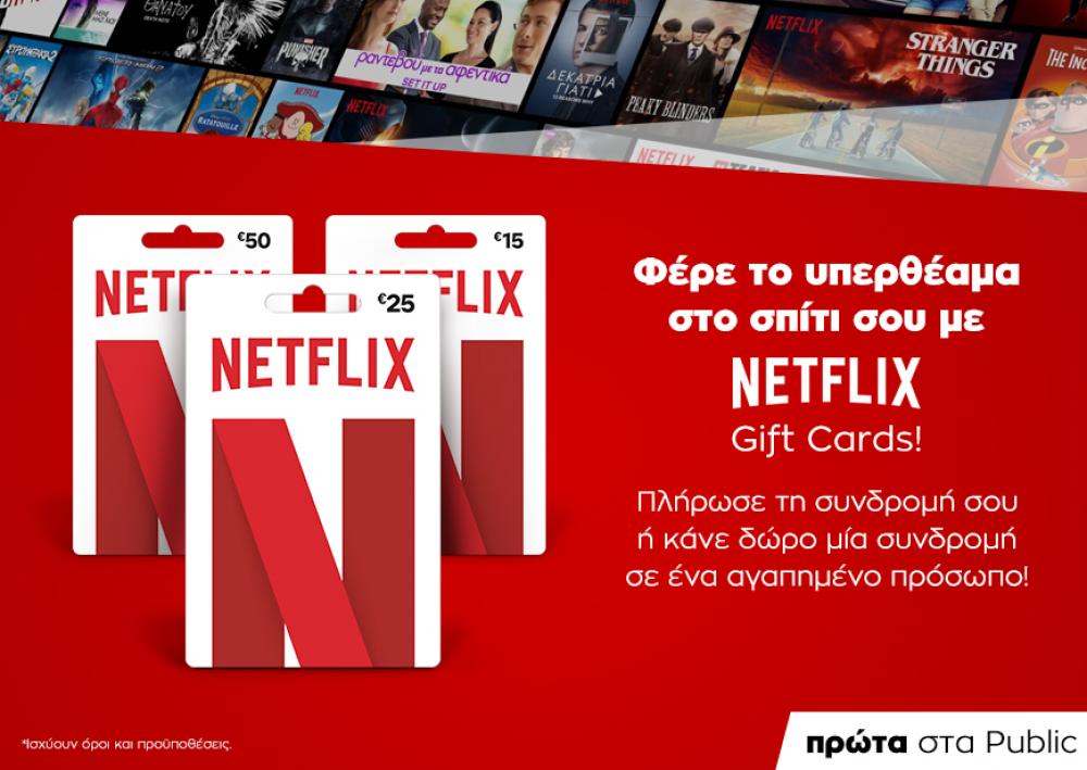 Gift cards Netflix από το Public
