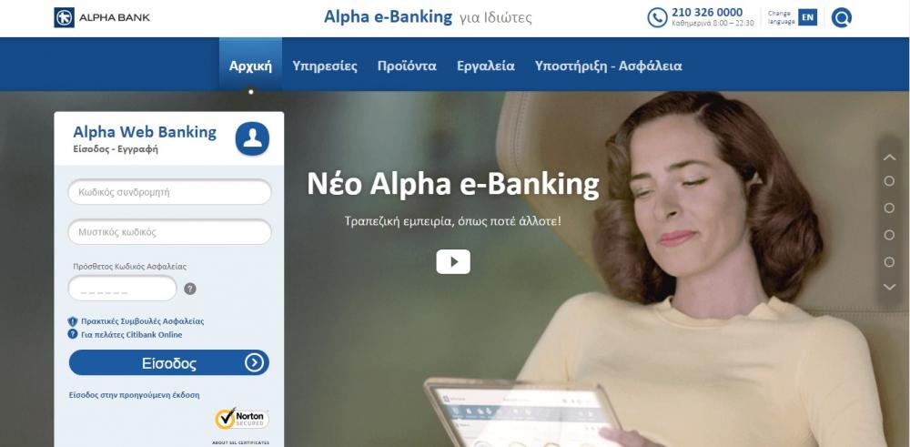 Νέο e-banking από την Alpha Τράπεζα