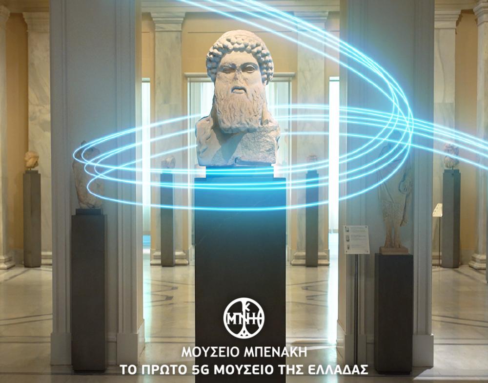 Wind: συνεργασία με το Μουσείο Μπενάκη για το πρώτο 5G μουσείο στην Ελλάδα