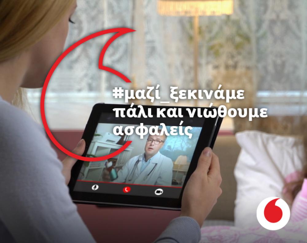 Vodafone: δωρεάν «επικοινωνία» για τους πελάτες της με τους γιατρούς του Doctoranytime