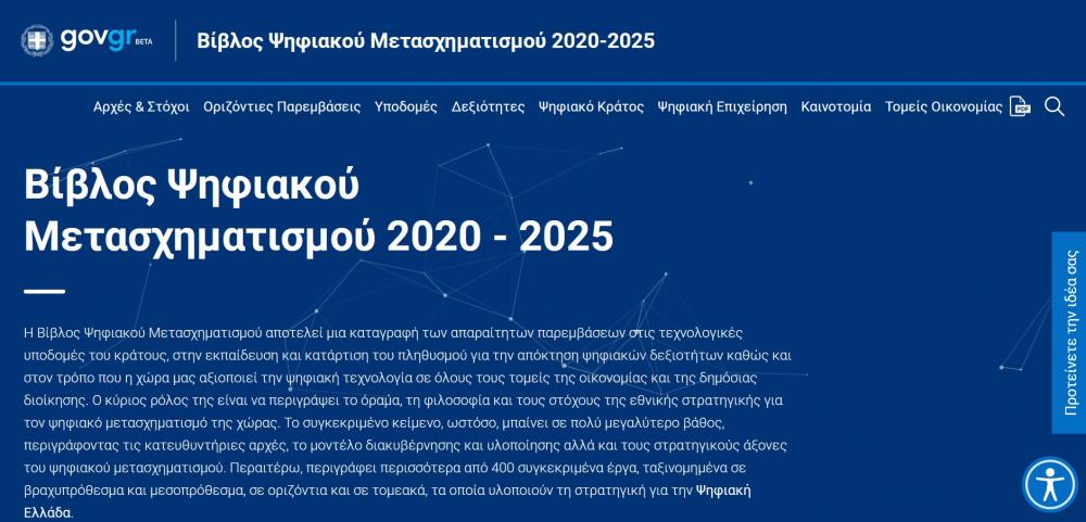 Σε δημόσια διαβούλευση η Βίβλος Ψηφιακού Μετασχηματισμού 2020-2025
