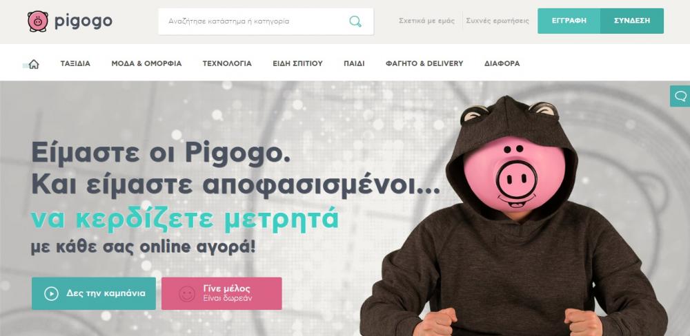Pigogo.gr: online αγορές με επιστροφή χρημάτων