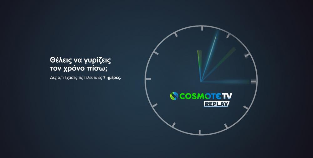 Cosmote TV: αναβαθμίζει την υπηρεσία Replay TV