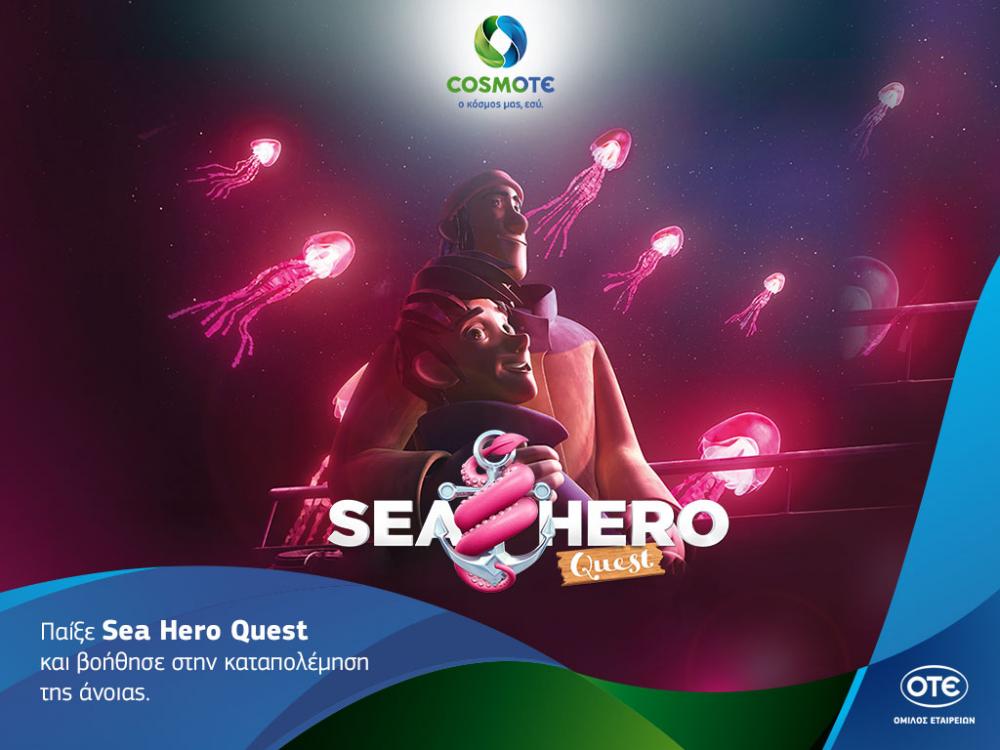 Παγκόσμιο σημείο αναφοράς το παιχνίδι Sea Hero Quest