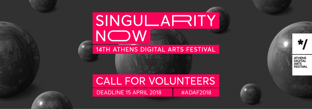 Ανοιχτό Κάλεσμα Εθελοντών από το 14ο Athens Digital Arts Festival