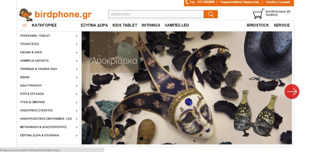 Πολύ περισσότερα προϊόντα στο ηλεκτρονικό κατάστημα birdphone.gr