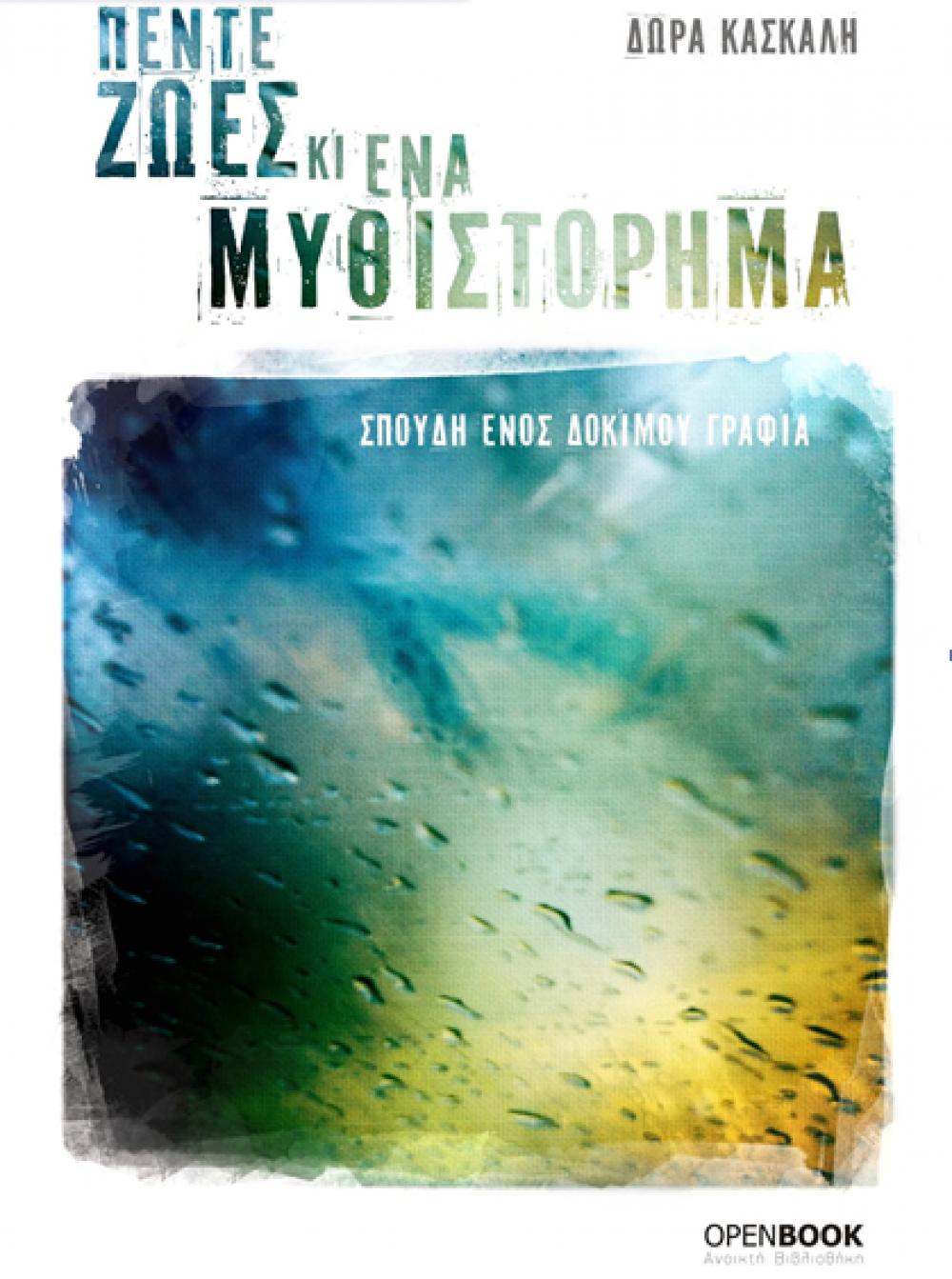 """'Πέντε ζωές κι ένα μυθιστόρημα"""": ελεύθερα στο Internet"""