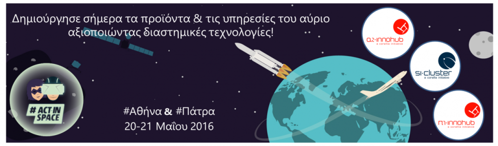 Πρώτος μαραθώνιος διαστημικών εφαρμογών στην Ελλάδα