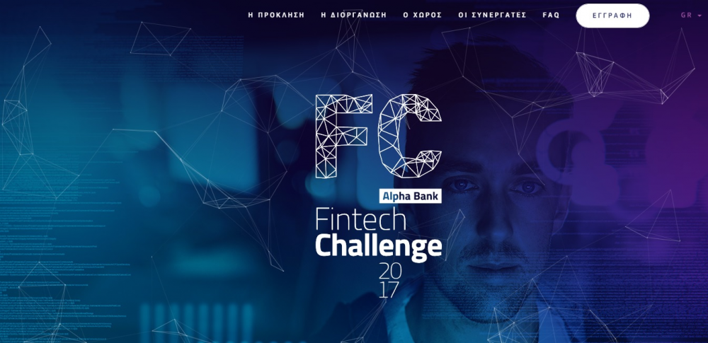 """Διαγωνισμός Ψηφιακής Καινοτομίας """"Fintech Challenge '17""""  από την Alpha Bank"""