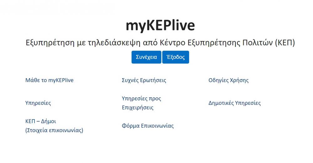 myKEPlive: 41 επιπλέον δήμοι και 47 Κέντρα Εξυπηρέτησης Πολιτών