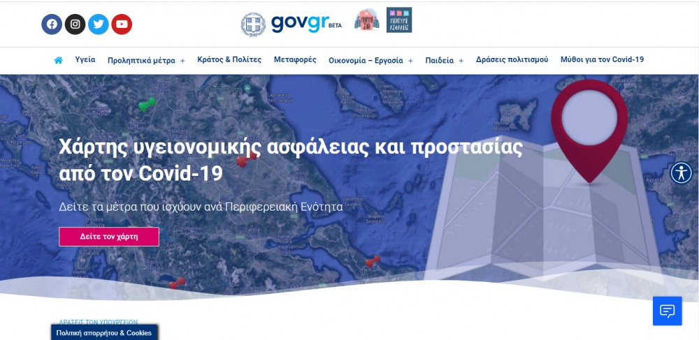 Live ο χάρτης υγειονομικής ασφάλειας στο gov.gr