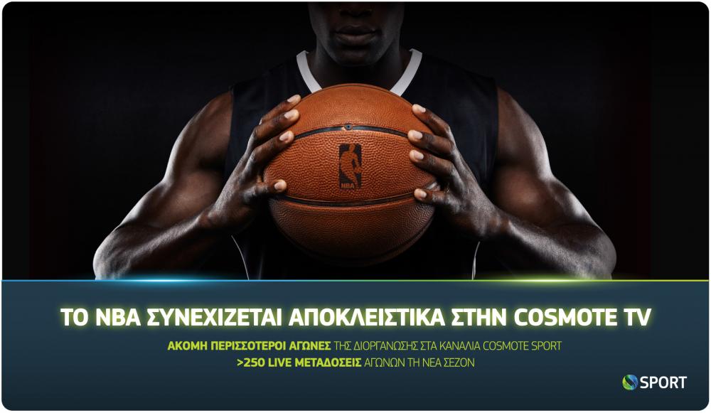 To σπίτι του ΝΒΑ στην Ελλάδα είναι το Cosmote TV