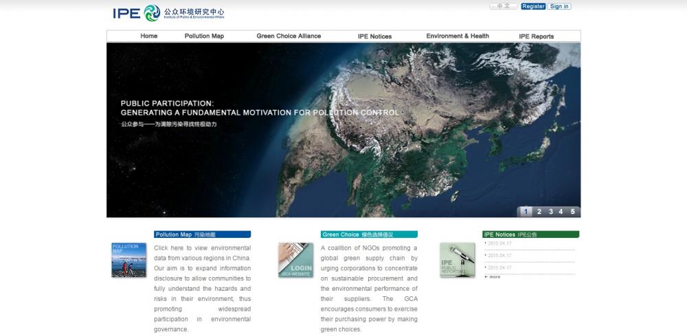 Κίνα: ένα app για το περιβάλλον