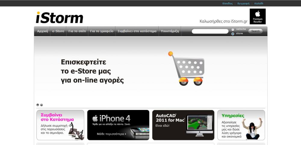 «Άνοιξε» το ηλεκτρονικό κατάστημα www.iStorm.gr