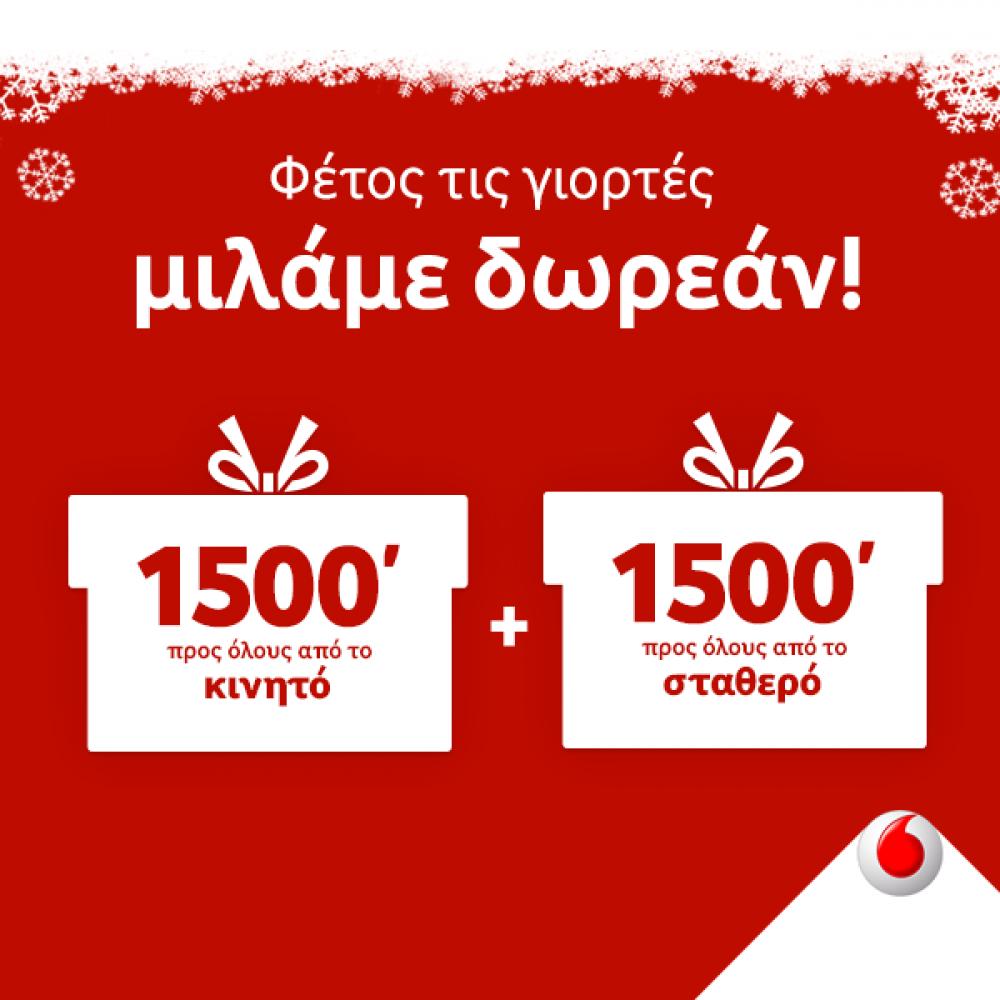 Δωρεάν ομιλία από τη Vodafone