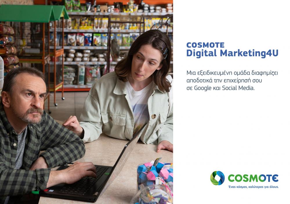 Νέα υπηρεσία για την προώθηση μικρομεσαίων επιχειρήσεων από την Cosmote