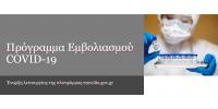 Άνοιξε η πλατφόρμα για ραντεβού για το εμβόλιο του κορωνοϊού