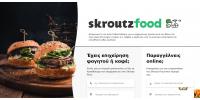 Άνοιξε η δοκιμαστική λειτουργία του Skroutz Food