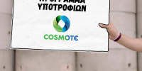 Cosmote: 51 Υποτροφίες 770.000 ευρώ για πρωτοετείς φοιτητές