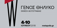 """""""W"""" γένος θηλυκό: Ετήσια Έκθεση της Φωτογραφικής Ομάδας METAPolis"""