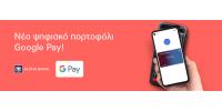 Alpha Bank: ανέπαφες πληρωμές για τις κάρτες Visa και Mastercard μέσω Google Pay