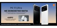 Xiaomi: διαθέσιμα στην ελληνική αγορά τα Μi 11 Ultra και Mi 11i