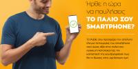 Public: νέα υπηρεσία ελέγχου και πιστοποίησης της συσκευής σου