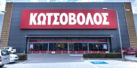 Η Κωτσόβολος εφιστά την προσοχή των καταναλωτών