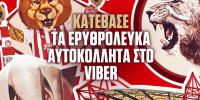 Αυτοκόλλητα του Ολυμπιακού στο Viber