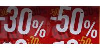 Φθινοπωρινές ενδιάμεσες εκπτώσεις στα καταστήματα